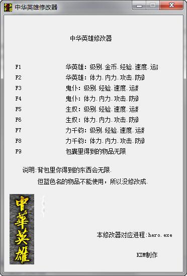 《中华英雄》修改器