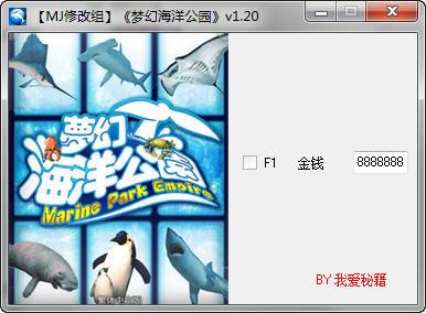 《梦幻海洋公园》中文版修改器