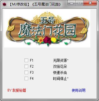 《五号魔法门花园》汉化版修改器+4