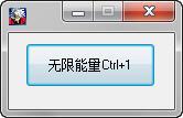 《苍翼默示录》修改器+1
