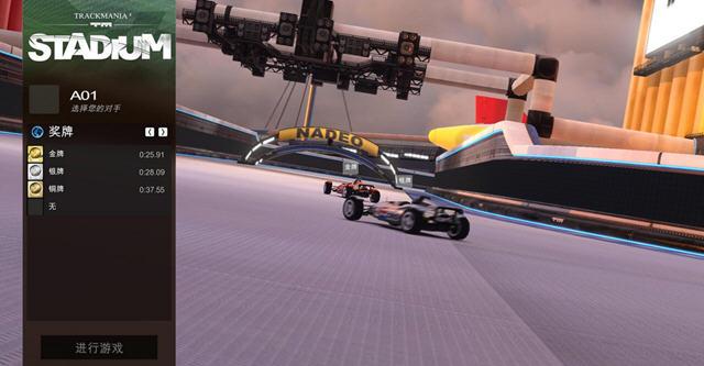 赛道狂飙2:体育场官方中文版截图1