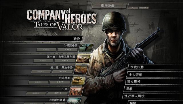 英雄连2013典藏版官方繁中版截图0