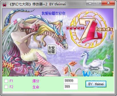《梦幻七大陆》修改器+2
