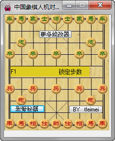 《中国象棋人机对战》修改器