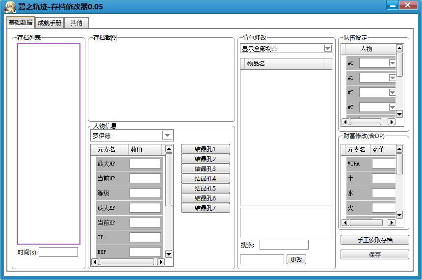 《英雄传说:碧之轨迹》v1.0存档修改器0.05