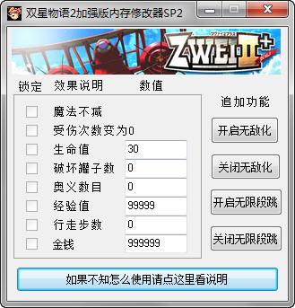 《双星物语2:加强版》日文版修改器