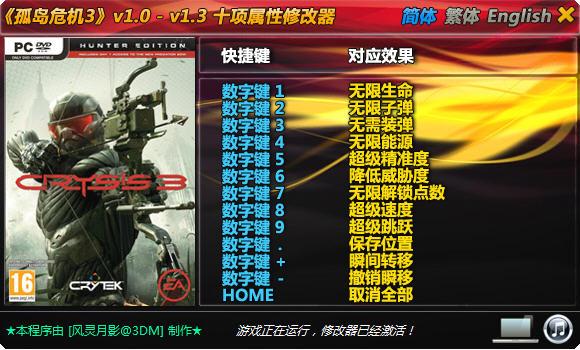 《孤岛危机3》修改器+10