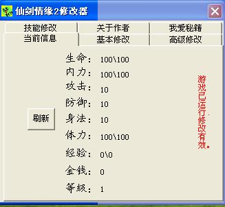 《仙剑情缘2》修改器+2