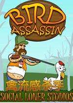 禽流感杀手
