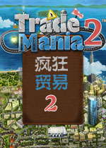 疯狂贸易2