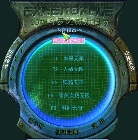 《3D魂斗罗之威力扫荡》修改器+5