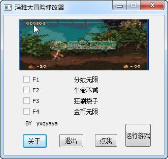 《玛雅大冒险》修改器+4