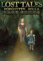 失落故事:遗忘的灵魂