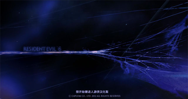 《生化危机6》汉化补丁游侠v3.0