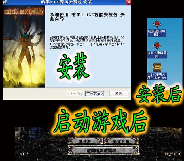 《暗黑破坏神2》1.13c补丁截图1