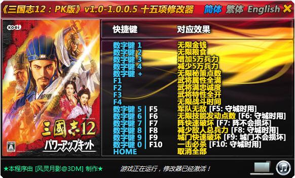 《三国志12:威力加强版》v1.0-1.0.0.5修改器+15