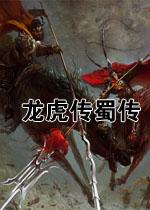 吞食天地3龙虎传蜀传中文整合版