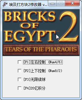 《埃及打方块2》修改器+4