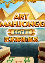艺术麻将:埃及