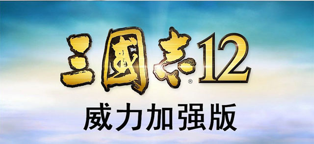 《三国志12:威力加强版》v6.0汉化补丁3DM