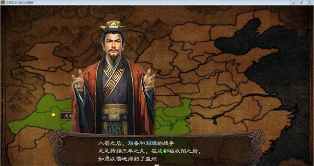 《三国志12:威力加强版》汉化补丁游侠v3.5