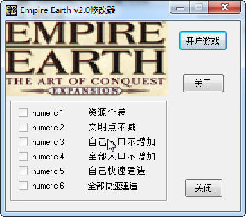 《地球帝国》v2.0修改器+6