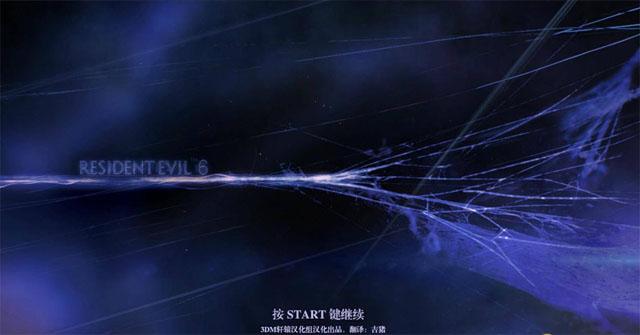 《生化危机6》汉化补丁3DMv5.0