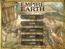 《地球帝国3》序列号生成器