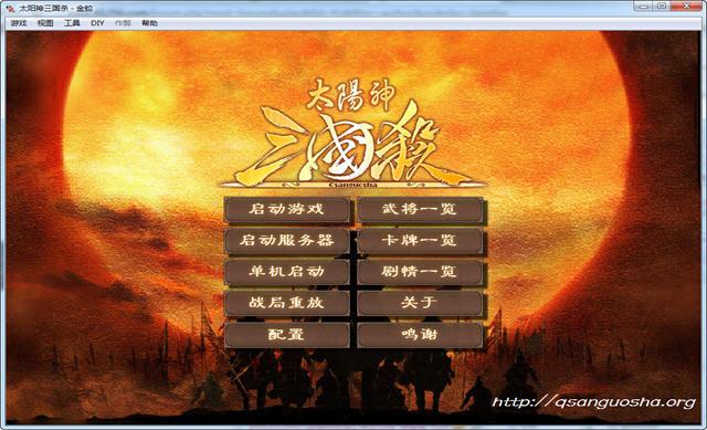 太阳神三国杀金蛇版最新中文版截图0