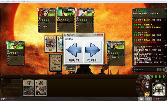 太阳神三国杀金蛇版最新中文版截图2