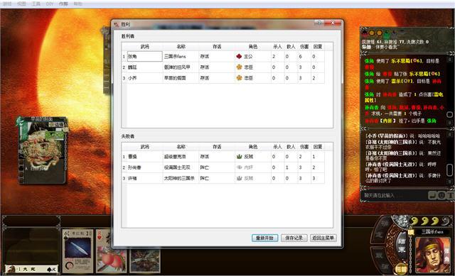 太阳神三国杀金蛇版最新中文版截图3