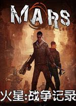 火星:战争记录