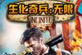 生化奇兵3:无限中文免安装版