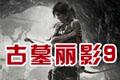 古墓丽影9中文破解版