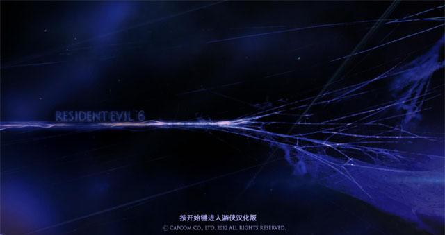 《生化危机6》汉化补丁游侠v4.0