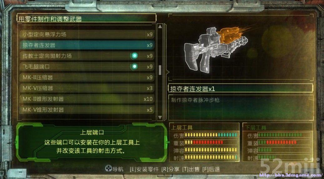 《死亡空间3》全端口全掠夺者连发器存档
