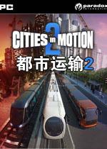 都市运输2中文破解版