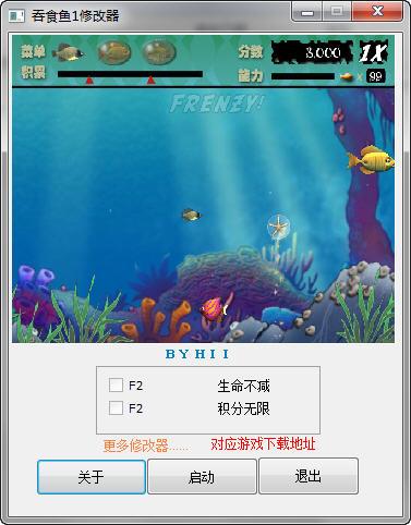 《吞食鱼1》修改器