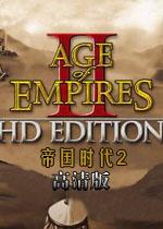 帝国时代2:高清版中文语音版