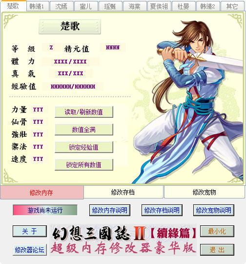 《幻想三国志2:续缘篇》修改器