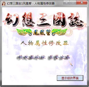 《幻想三国志1:凤凰誓》修改器