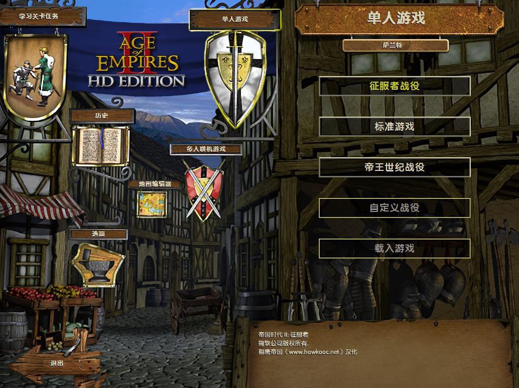 《帝国时代2:高清版》字体修改+简体中文汉化包