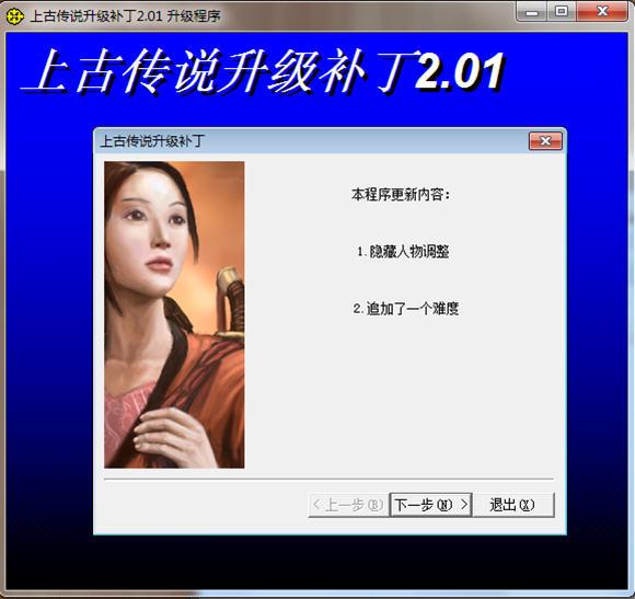 《刀剑封魔录外传:上古传说》2.01版修正补丁截图0
