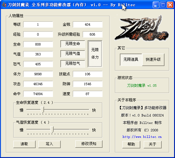 《刀剑封魔录》全系列多功能修改器v1.