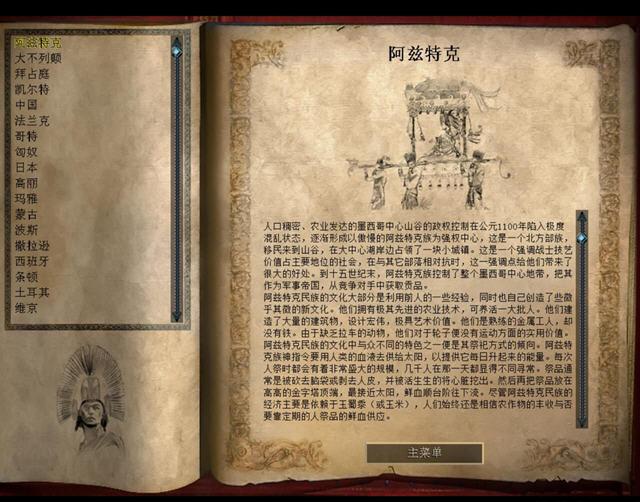 《帝国时代2高清版》乱码修正补丁