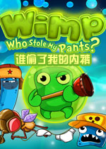 流氓:谁偷了我的内裤