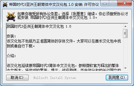 帝国时代3亚洲王朝汉化补丁