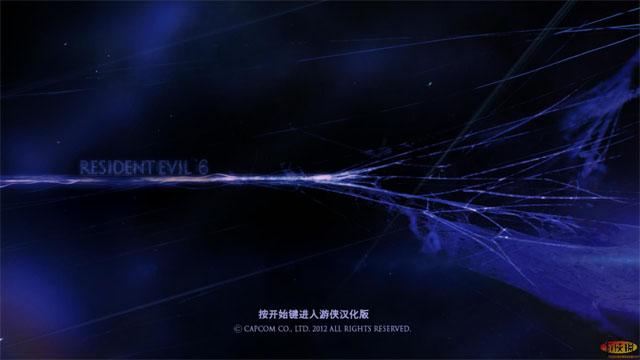 《生化危机6》汉化补丁游侠