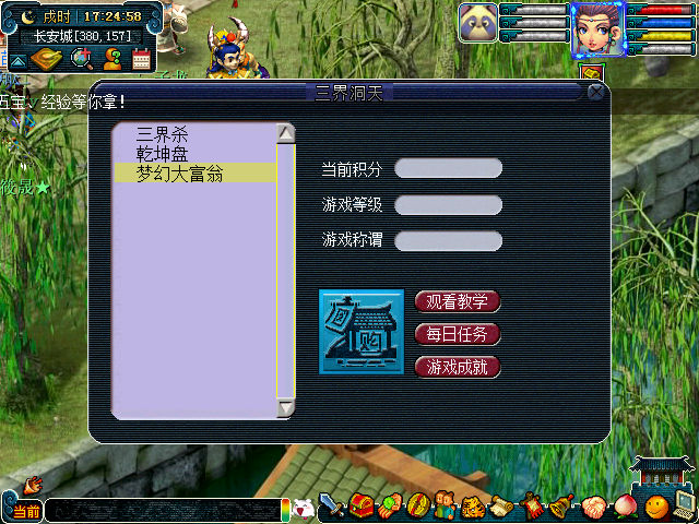 梦幻西游大富翁小游戏图片