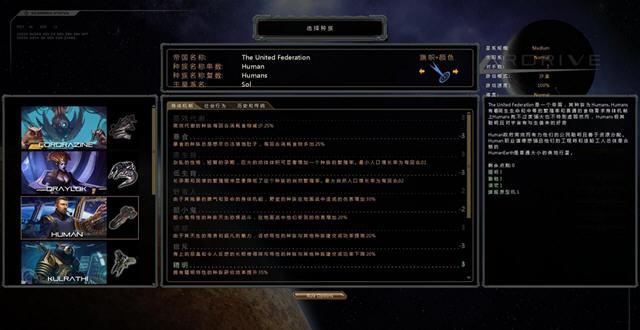 星际殖民中文汉化版截图0